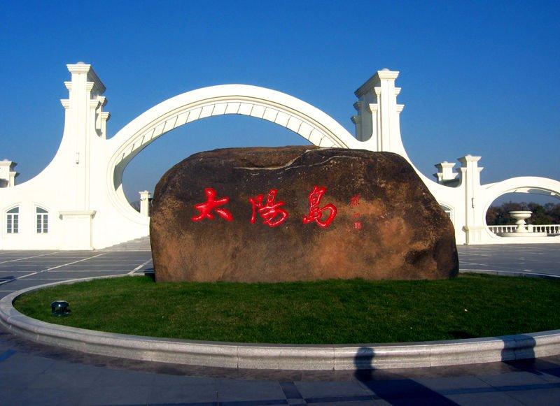 太阳岛风景区位于黑龙江省南部,坐落在哈尔滨市松花江北岸,与繁华的